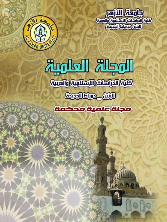 المجلة العلمیة کلیة الدراسات الإسلامیة والعربیة للبنین